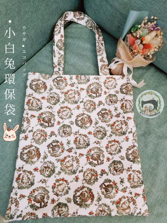 小白兔環保袋