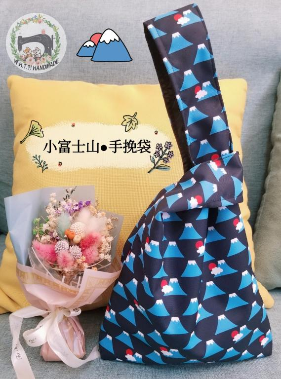 小富士山手挽袋